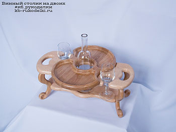 Винный столик для двоих