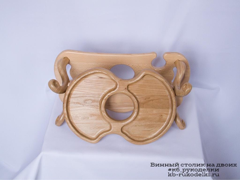 КБ Рукоделки: подарки и изделия из дерева на заказ Винный столик для двоих на одну бутылку со съёмной тарелкой-подносом